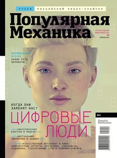 Popular Mechanics in April: When Digital People Replace Us
