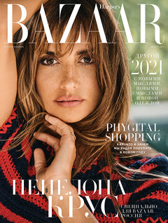 Harper's Bazaar in January: A Different 2021
