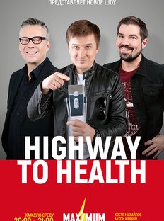 Шоу Men's Health нарадио Maximum