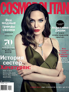 Cosmopolitan in October: Exclusive Interview with Angelina Jolie