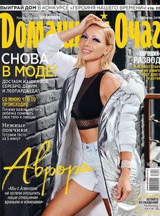 Domashny Ochag in October