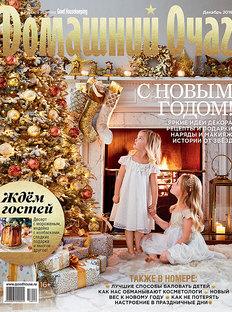 Domashny Ochag in December