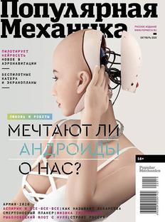 «Популярная механика» воктябре: мечтают ли андроиды онас?