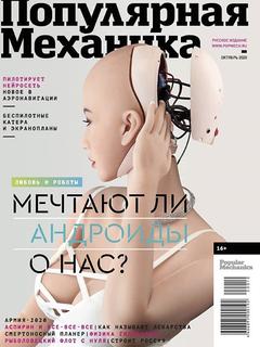 «Популярная механика» в октябре: мечтают ли андроиды о нас?