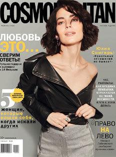 Cosmopolitan вфеврале: любовь это…
