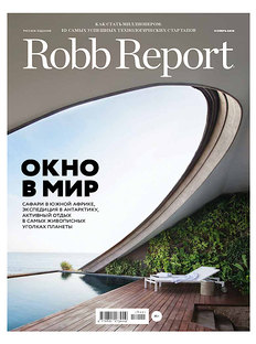 Robb Report Russia in November
