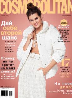 Cosmopolitan вноябре: всё офинансах