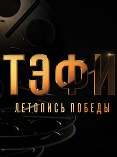 Партнерство Independent Media иТЭФИ