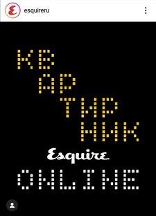 Esquire Launched Online Marathons on Instagram