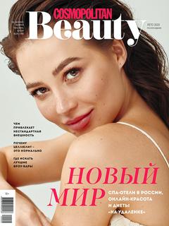 Летний Cosmopolitan Beauty: новый мир после «удаленки»