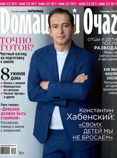 Domashny Ochag in September: Fathers and Children