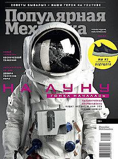 «Популярная механика» в июле: гонка на Луну